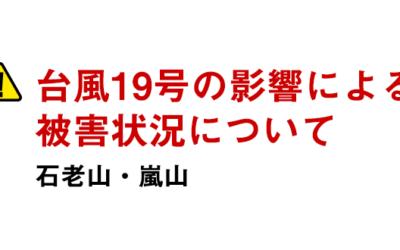 台風19号の影響について(石老山・嵐山)※10月20日更新