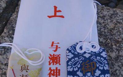 與瀬神社(与瀬神社)新年版