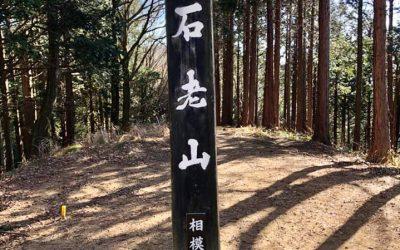 石老山の状況について