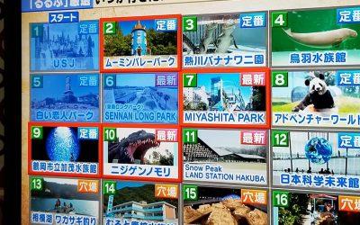 なんと相模湖が「るるぶ」厳選いつか行きたい16選に!!