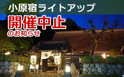 「小原宿ライトアップ」開催中止のお知らせ