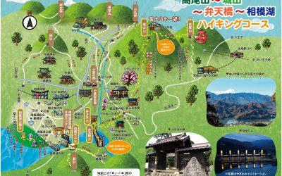高尾山~城山~弁天橋~相模湖 ハイキングコースマップ