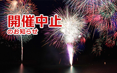 第71回さがみ湖湖上祭花火大会の開催中止のお知らせ